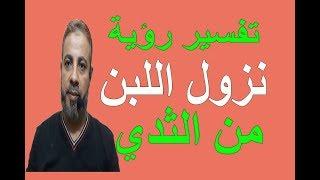 تفسير حلم نزول اللبن من الثدي في المنام / اسماعيل الجعبيري