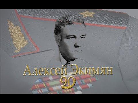 КОНЦЕРТ А. Экимян