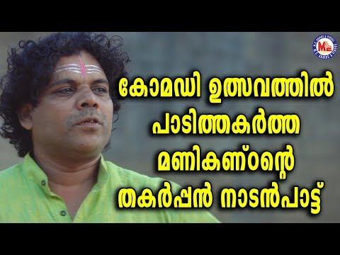 കോമഡി ഉത്സവത്തിൽ പാടിത്തകർത്ത മണികണ്ഠൻറ്റെ ഏറ്റവും പുതിയപാട്ട് |Nadanpattu Video