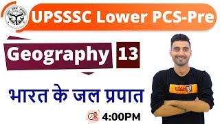 CLASS 13 || #UPSSSC LOWER PCS-Pre || GEOGRAPHY || By Vivek Sir || भारत के जल प्रपात