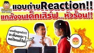 EP86 ปี1  Reaction! แกล้งพนักงาน กินบุฟเฟ่ต์ยังไงให้คุ้ม | PEACH EAT LAEK