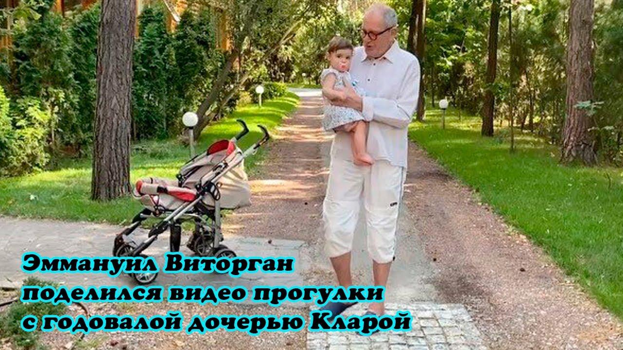 Эммануил Виторган поделился видео прогулки с годовалой дочерью Кларой