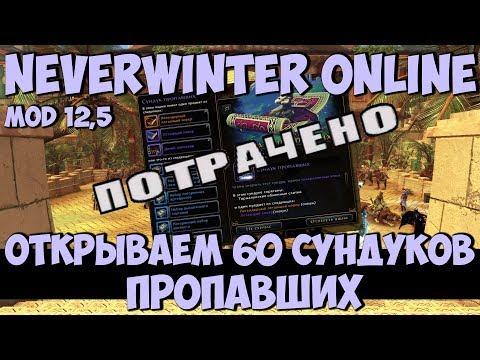 Видео Открываем 60 Сундуков Пропавших | Neverwinter Online | Mod 1...