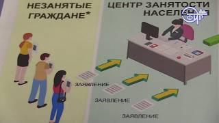 Центр занятости организует профессионально обучение