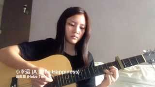 '小幸运 A little happiness' by 田馥甄 Hebe Tien (acoustic cover) [我的少女時代 Our Times OST]