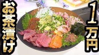 【大食い】1万円の超豪華巨大海鮮お茶漬け食べきるまで帰れま10