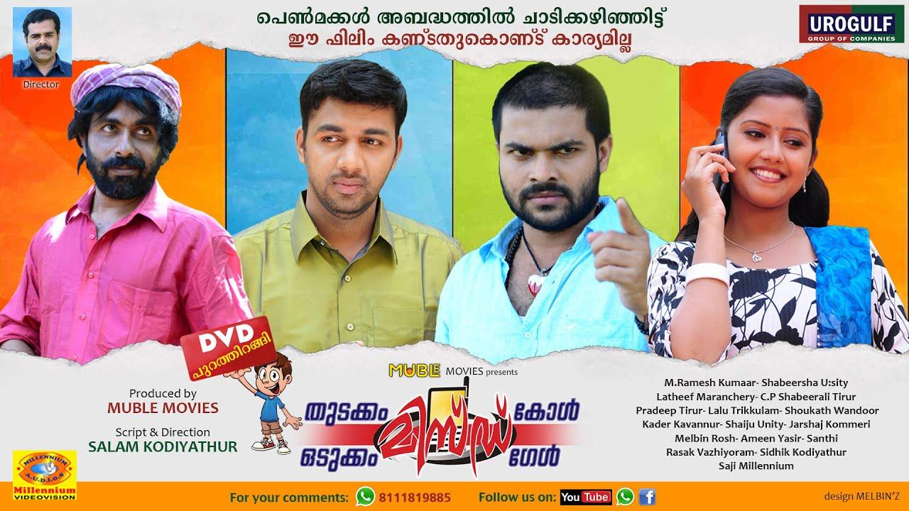 Salam Kodiyathoor New Home Cinema Thudakkam Missedcall Odukkam