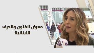 معرض الفنون والحرف اللبنانية