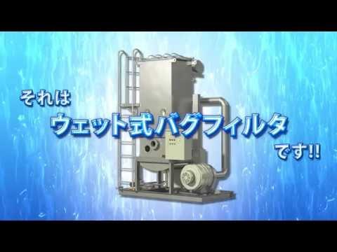 環境機器 「ウェット式バグフィルタ」