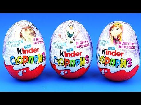 Видео: Киндер Сюрприз Холодное Сердце игрушки для девочек Kinder Surprise Frozen