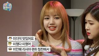 【TVPP】 Lisa(BLACKPINK) - Lisa is trying to make 4 poem, 리사(블랙...
