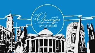 UTV. ''Оренбург Культурный''. ''Библиотека - доступная среда''.
