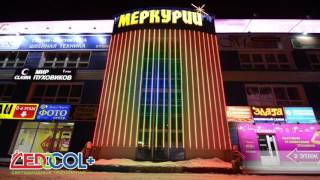 Бердск Светодиодное оформление | Ledocol Plus | ТЦ «Меркурий»