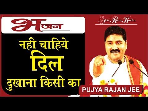Rajan Jee Maharaj- Nahi Chahiye Dil Dukhana Kisika. Contact number- +919831877060, +919038822776