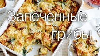 Запеченные грибы #Рецепты SMARTKoK