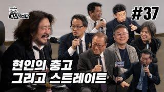 김어준의 다스뵈이다 37회 현인의 충고 그리고 스트레이트