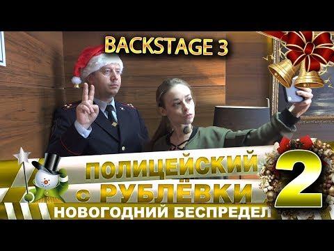 Новогодний беспредел 2. Backstage 3.