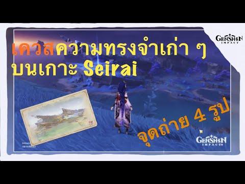 Genshin Impact เควสความทรงจำเก่า ๆ บนเกาะ Seirai จุดถ่ายรูป 4 จุด!