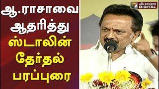 ஆ.ராசாவை ஆதரித்து மு.க.ஸ்டாலின் தேர்தல் பரப்புரை | DMK Chief MK Stalin Campaign Speech At Nilagiri