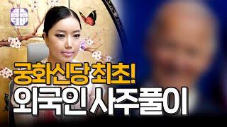 (서울점집) (사주) 궁화신당 최초 외국인 사주풀이!!