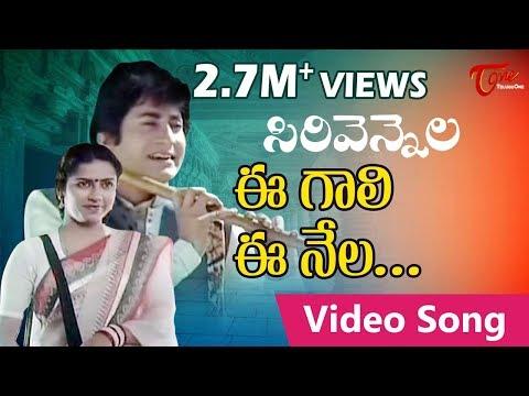 Sirivennela - E Gali E Nela - Telugu Song - TeluguOne