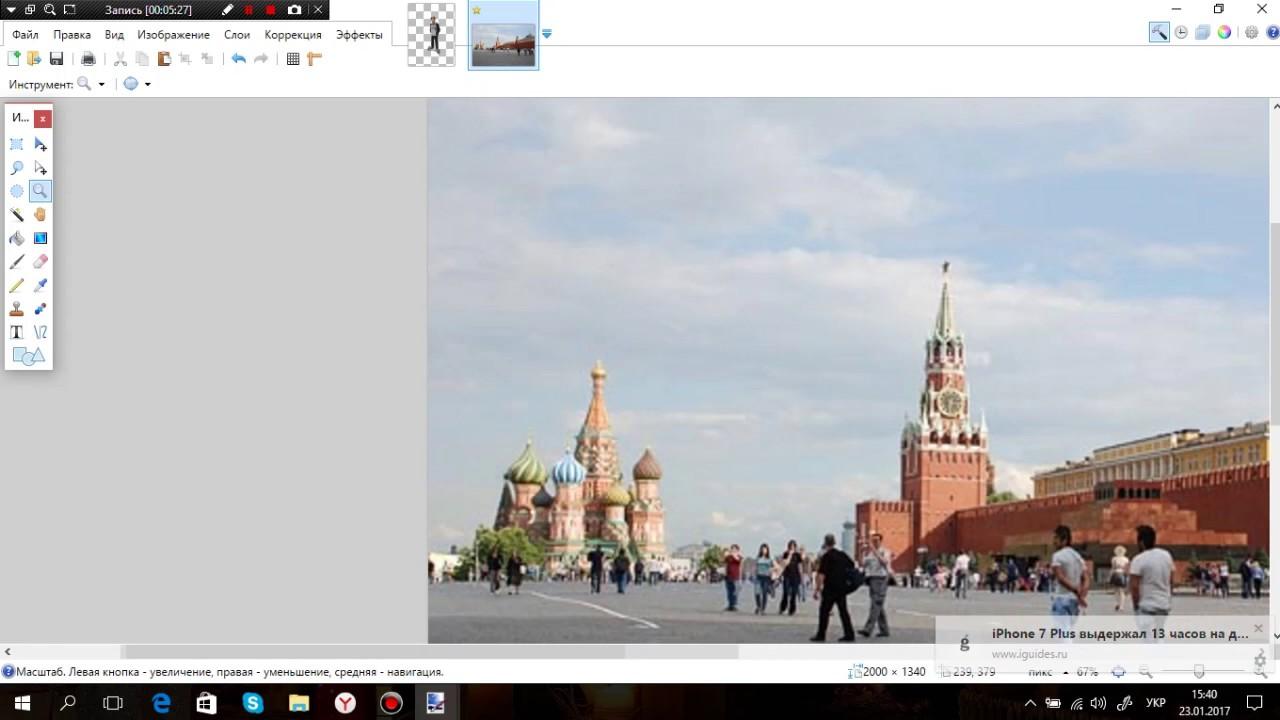 как изменить фон на фото в paint