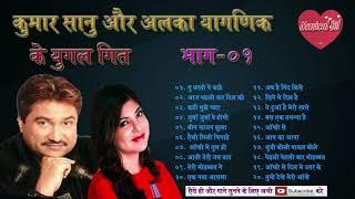 Kumar Sanu Aur Alka Yagnik ke Geet | 90's Hindi music | Romantic Hindi Songs | Best hindi song