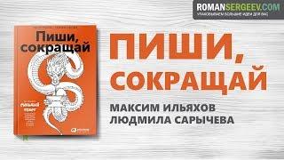 «Пиши, сокращай». Максим Ильяхов | Саммари