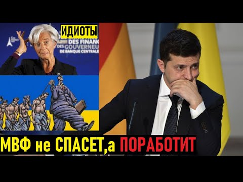 КРАХ неминуем: Зеленский выбрал для Украины - РАБСТВО, вместо ДЕФОЛТА. НОВОСТИ сегодня