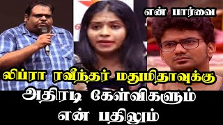 Libra Ravindar Questions About Madhumitha | My Answers | Bigg Boss 3 Tamil Review