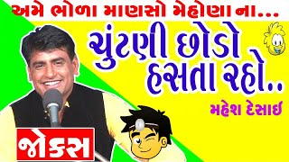 gujarati comedy jokes 2017 chutani ni comedy by mahesh desai
