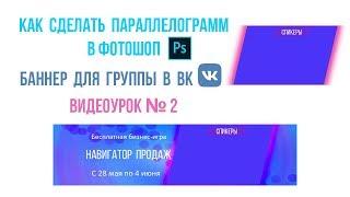 Как сделать параллелограмм в фотошоп    Баннер для группы в ВКонтакте    Видеоурок №2