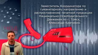 11.11.2018  Александр Крапивин г. Томск на радио НОД