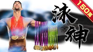 《封神誌》'游泳'之神【菲爾普斯】 | 史上最多23面金牌 | 打破2000年歷史紀錄