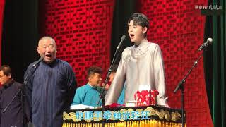 郭德纲+张云雷+德云女孩合唱《乾坤带》字幕版