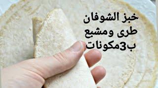 خبز الشوفان المشبع هيخسسك مهما كان وزنك/مع الطريقة الصحيحة للاحتفاظ به فى الفريزر