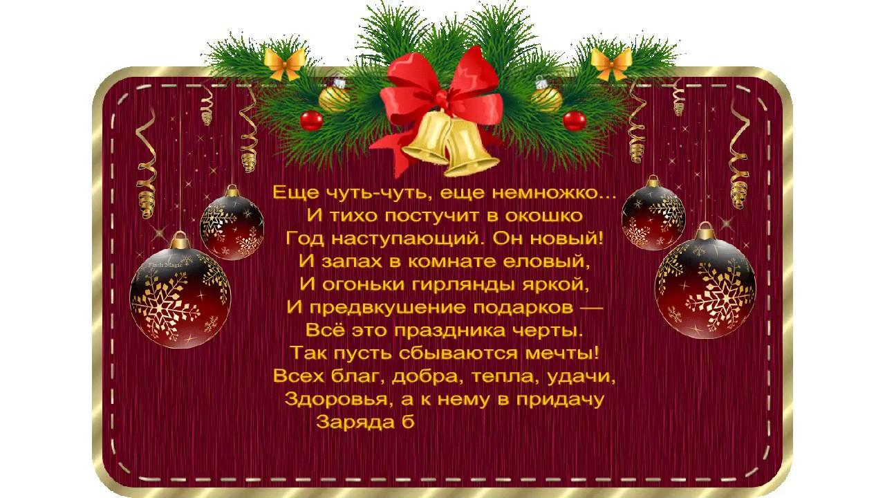 Поздравления в частушках с новым годом