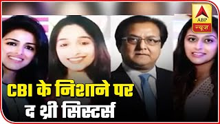 Kapoor Sisters' Connection With Yes Bank Scam | Master Stroke | ABP News
