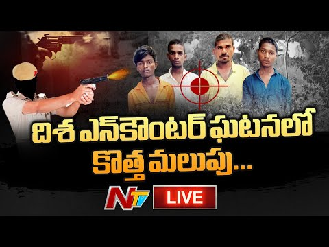 LIVE : దిశ నిందితుల Encounter Spot Visuals || Disha Case LIVE  || NTV LIVE