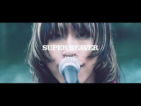SUPER BEAVER「予感」MV