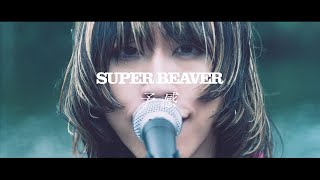 Gambar cover SUPER BEAVER「予感」MV