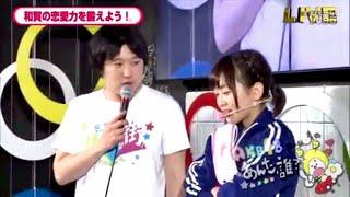 150601 AKB48のあんた、誰? (太田奈緒のMC力を鍛えよう! 和賀の恋愛力...