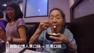 此影片關於2016 超愛吃冰- 95歲老奶奶.