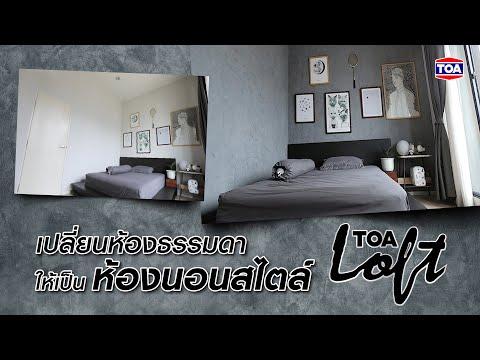 ห้องนอนสไตล์ลอฟท์ l TOA Loft