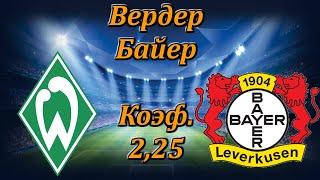 Вердер Байер Прогноз и Ставки на Футбол 18 05 2020 Германия Бундеслига