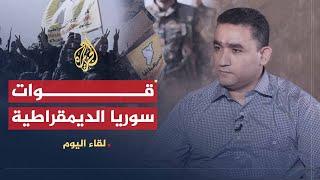 """لقاء اليوم-العبيد: انشققت عن """"سوريا الديمقراطية"""" لأنها تقسّم بلادي"""