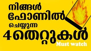 4 Things That you Doing wrong with your mobile[Malayalam]