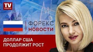 InstaForex tv news: Начало торгов в США 8.11.2018: EUR/USD, USDX