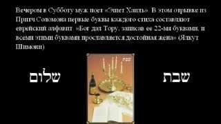 """Эшет Хаиль - """"Благодетельная жена"""" - אשת חיל"""
