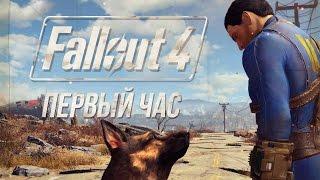 Первый час Fallout 4
